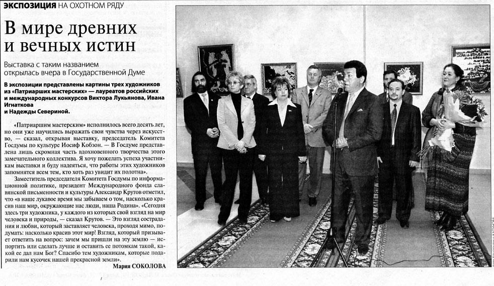 открытие выставки в Государственной Думе Рф, 2007